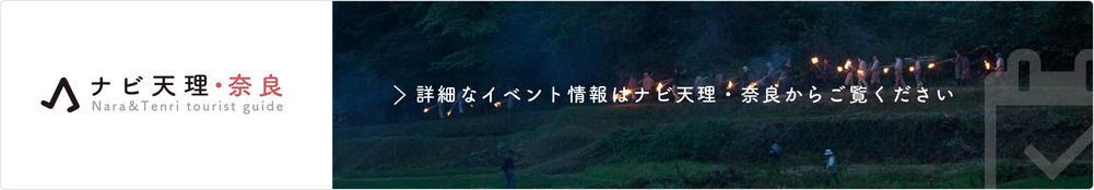 ナビ天理・奈良|詳細なイベント情報はナビ天理・奈良からご覧ください